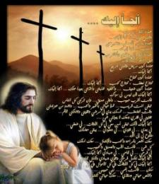 Image de Jésus avec prière en arabe