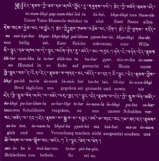 Notre Père en Tibétain