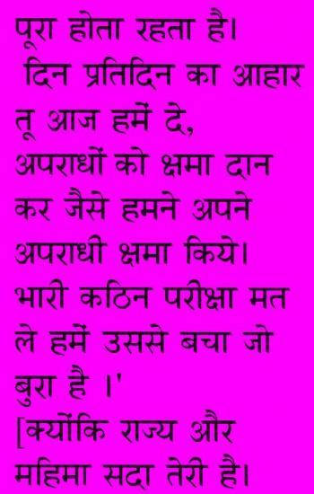 Notre Père en hindi/Hindi Pater Noster