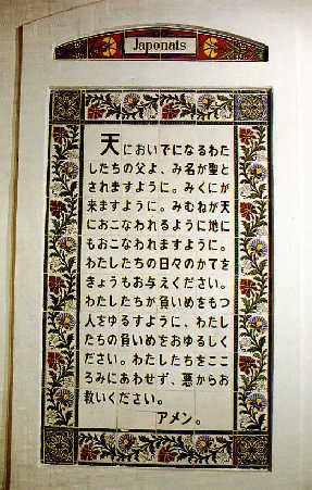 Notre Père en japonais/Japanese Pater Noster