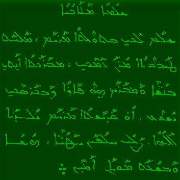 Je Vous salue Marie en syriaque-araméen/Aramaic Ave Maria