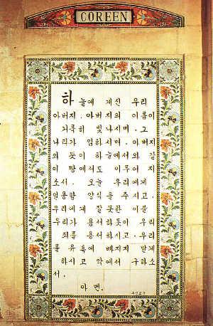 Notre Père en coréen/Korean Pater Noster