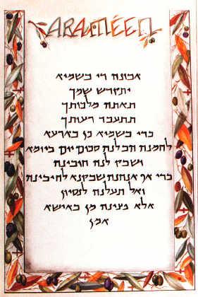 Notre Père en araméen/Aramaic Pater Noster