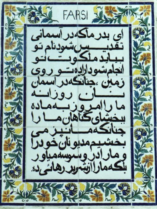 Notre Père en farsi/Persian Pater Noster
