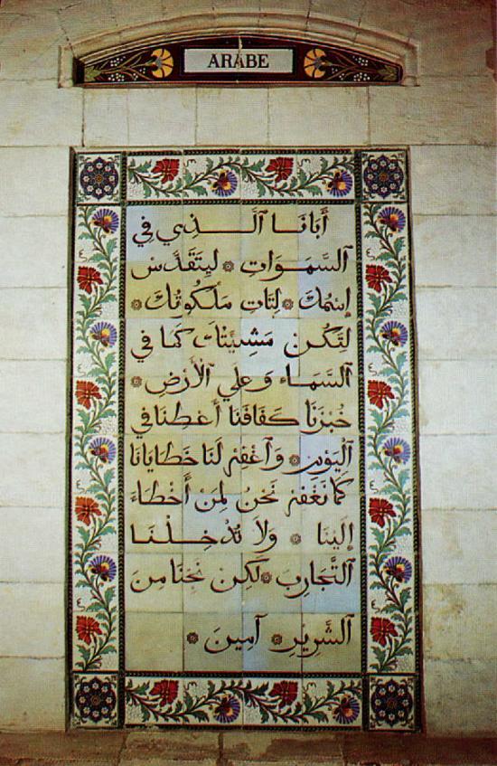 Notre Père en arabe/Arabic Pater Noster