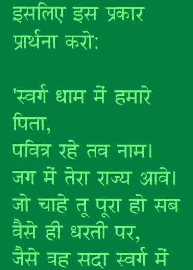 Notre Père en hindi 2/Hindi Pater Noster 2