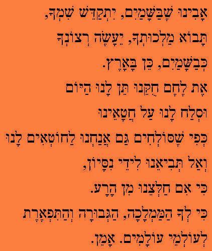 Notre Père en hébreu/Hebrew Pater Noster