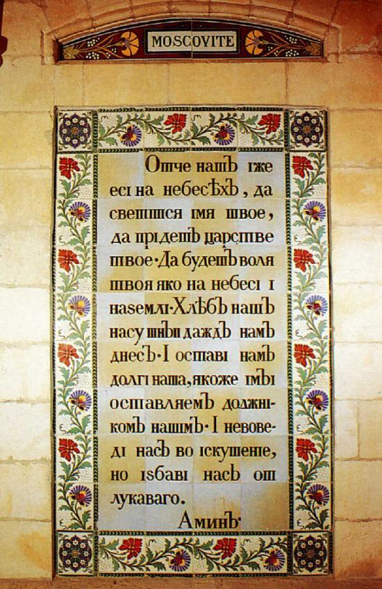 Notre Père en russe/Russian Pater Noster