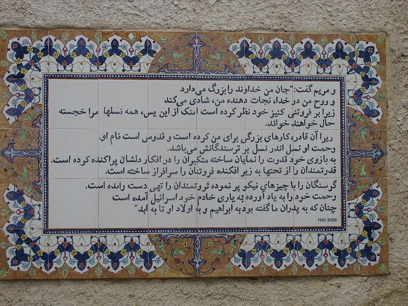 Magnificat en Arabe, Eglise de la Visitation