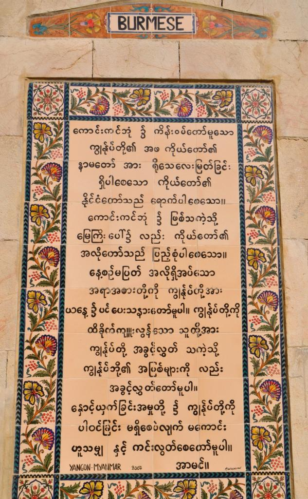 Notre Père en birman - Lord's Prayer in Burmese