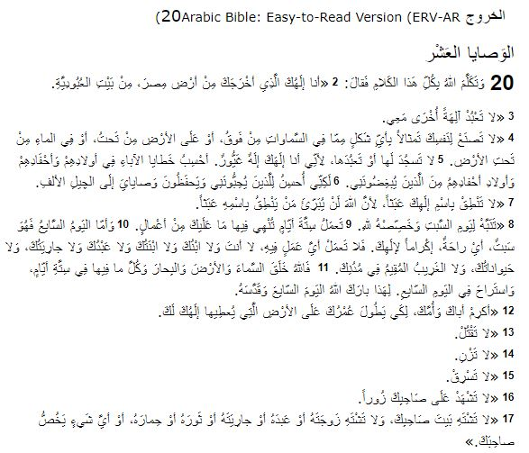 Exodus 20 in arabic exode 20 en arabe parousie over blog fr