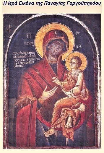 Vierge gorgoepikoos monastere docheiariou parousie over blog fr